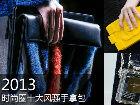 2013时尚圈十大风骚手包