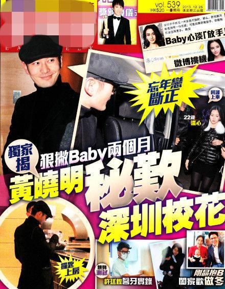 黃曉明新歡身份曝光疑與Angelababy四年情變