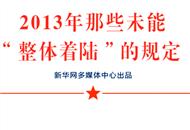 """2013未""""整体着陆""""规定"""