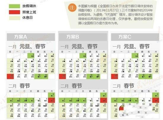 2015年放假安排时间表日历图片