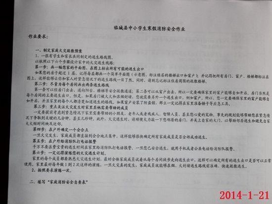 邢台临城自考中小学寒假消防v初中布置初中防证提高幼师家庭文凭图片