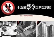 15道禁令约束公务员