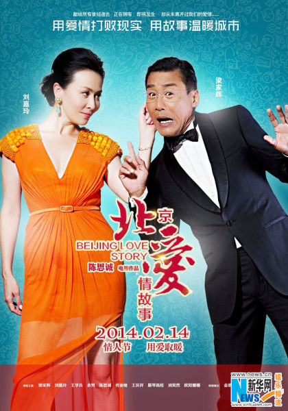 《北京愛情故事》提檔公映與觀眾心靈過招