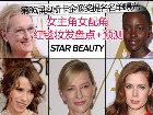 第86届奥斯卡提名热门女星红毯妆发预测