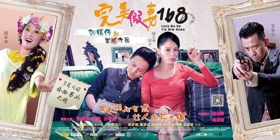 《完美假妻168》曝終極海報何炅依偎徐若瑄