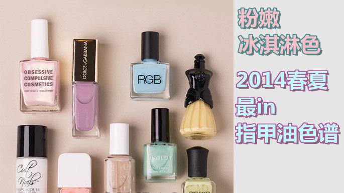 粉嫩冰淇淋色 揭2014春夏最in指甲油色谱