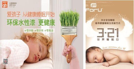 世界睡眠日宣传海报