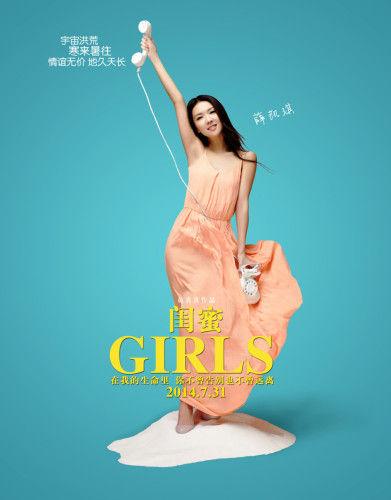 閨密/閨蜜(Girls)poster