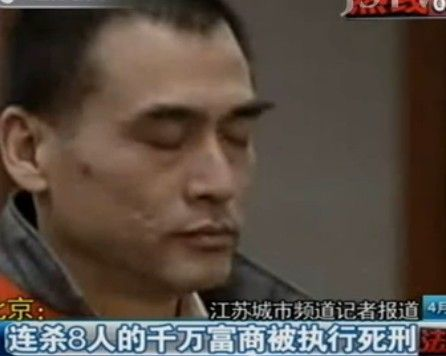千万富翁8年杀情人狱友等8人 被执行死刑