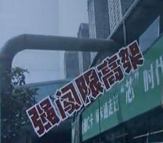 双层公交强闯限高架被掀顶 两人受轻伤