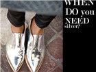 你何时需要一双银色鞋子