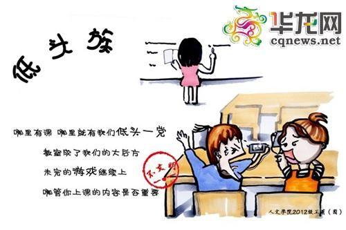 大学生画漫画揭校园8大不文明现象走红(图)