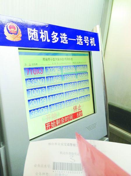 6月1日起河北省机动车号牌全部公开发放
