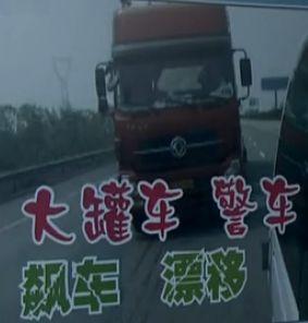 """大罐车逃避处罚与警车飙车 称""""我害怕"""""""