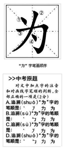 """高考题考""""为""""笔画顺序-北京中考语文考笔顺难倒考生 网友 有意义吗"""