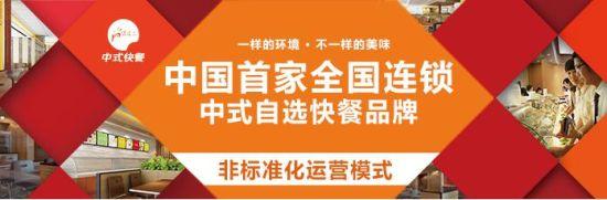 """""""中式菜品,西式装修"""",汲取中西方快餐厅在经营上的优势要素,给现代人"""
