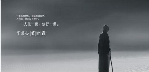 论道竹叶青