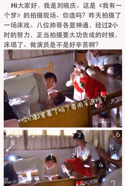 刘晓庆再扮少女激情床戏致床塌