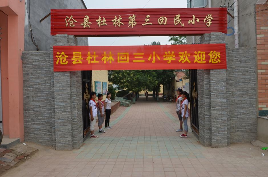 7月3日,活动组一行来到了沧县杜林第三回民小学