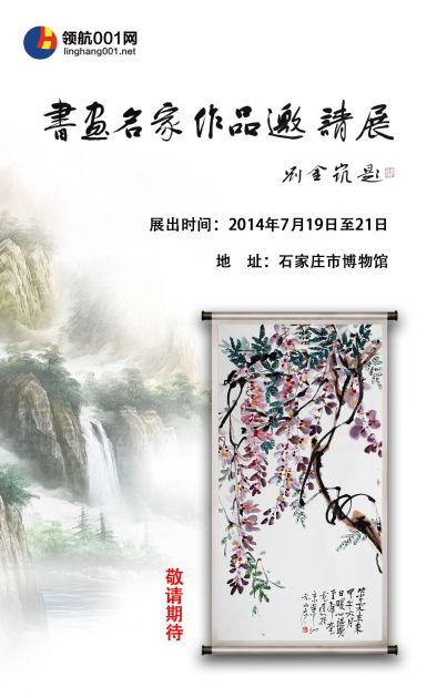 书画展海报