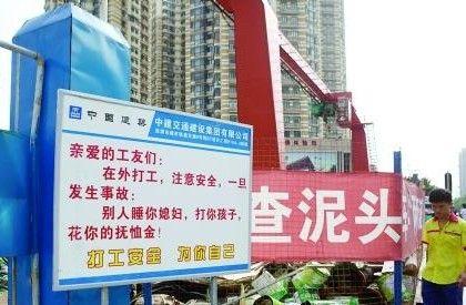 深圳另类安全标语