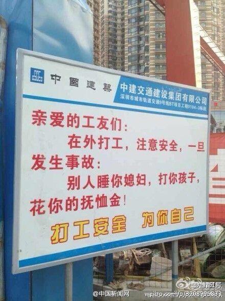 深圳工地最狠标语 你出事别人睡你媳妇 图