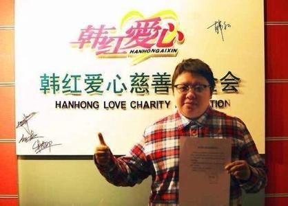 韩红开办基金会拜师马云 承诺超过红十字会