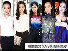 中国女神军团闪耀纽约时装周衣品较量大盘点