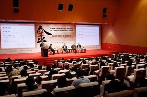 第八届中国银行家高峰论坛