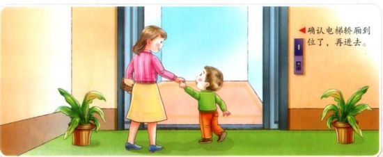 电梯安全乘坐�9�#_家长必须知道的孩子18个安全常识之乘坐电梯的安全