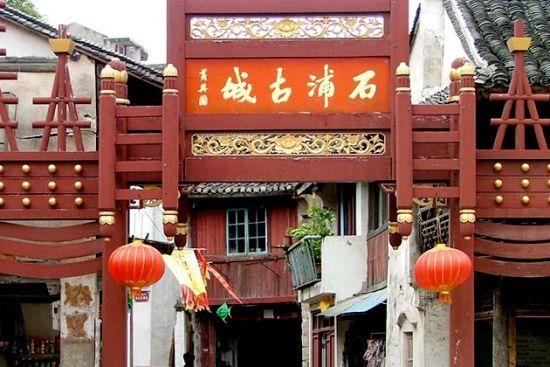 秦皇岛 旅游 正文     第三站:石浦老街徜徉城中老街,重温古老的时光.