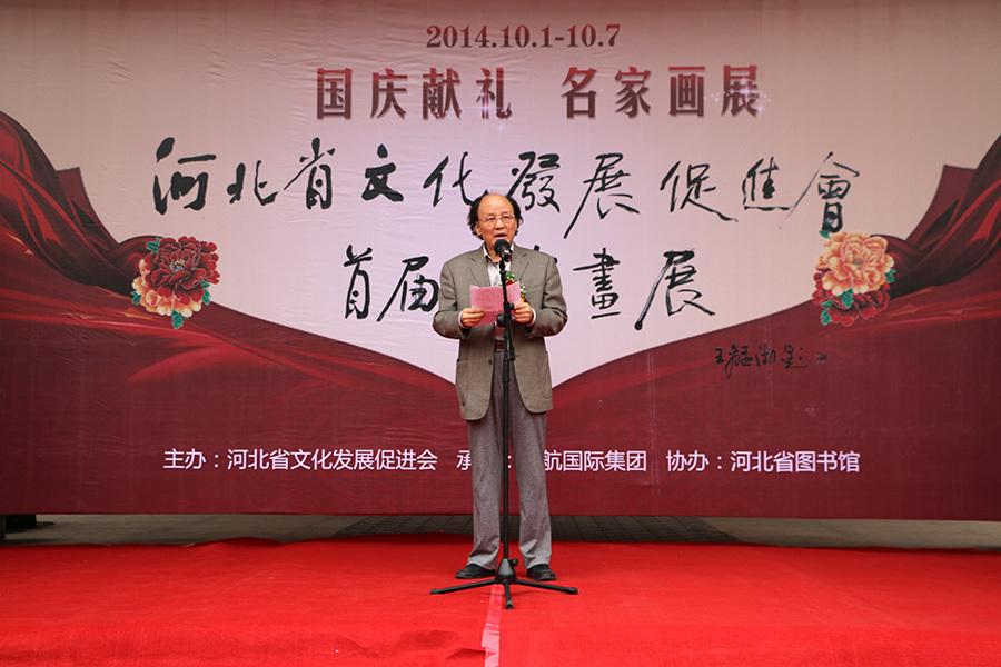 河北省政协常委、河北省美术家协会副主席汉风开幕式致辞