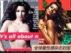 20个全球最性感杂志封面卡戴珊妖娆封后
