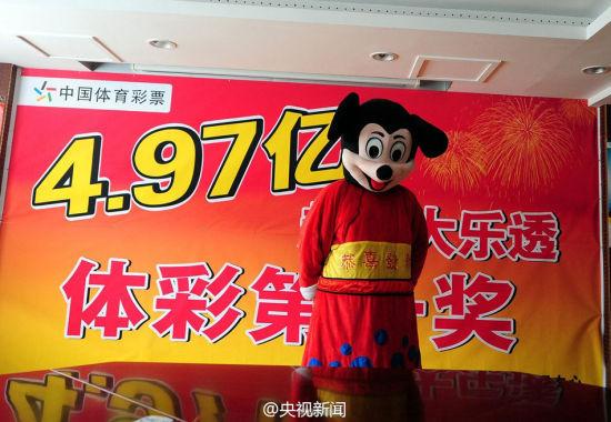 山东彩民扮米老鼠领4.97亿大奖