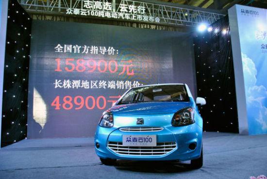 众泰云100纯电动车上市 售价15.89万元