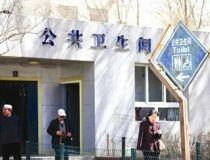 西宁市城西区34座公厕投入使用