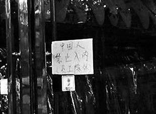 一商家嫌中国消费者难伺候 严禁中国人进入消费
