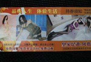 按摩女强行提供性服务 男子不从反被暴打抢劫