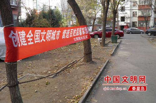 秦皇岛市秉承一种文化自信,将中国梦和社会主义核心价值观融合到全国