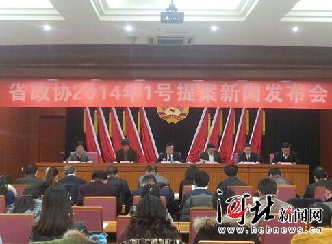 12月1日下午,河北省政协围绕2014年1号提案举行新闻发布会。
