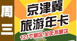 京津冀旅游年卡可逛121景区 天津河北景区增加