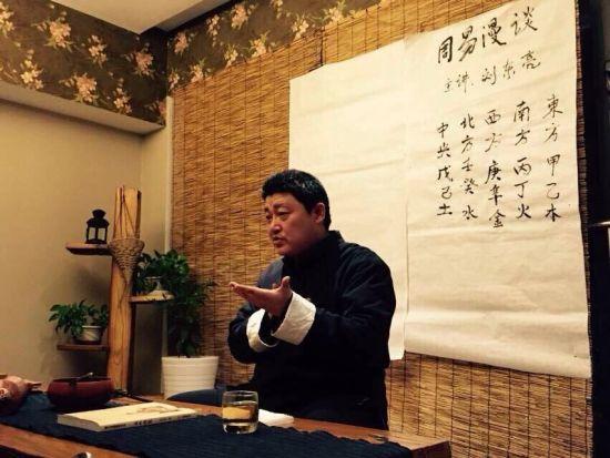 刘东亮老师讲易经