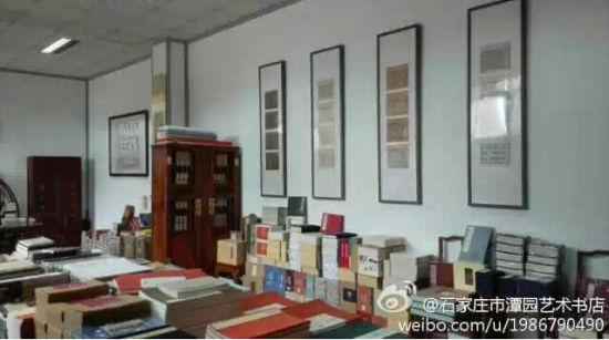 潭园艺术书店
