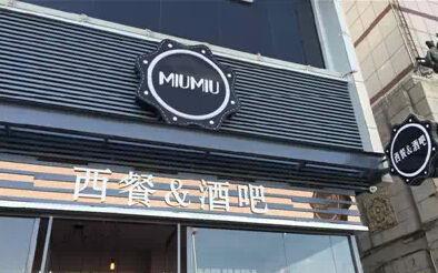 Miumiu西餐酒吧