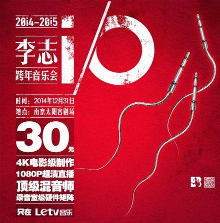 李志跨年音乐会高清直播