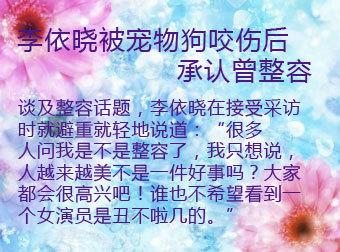 李依晓被叶璇宠物狗咬伤后大方承认曾整容