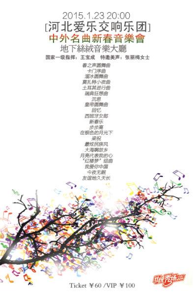 新春音乐会