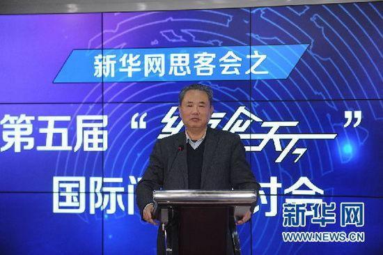"""会上,中国国家安全论坛副秘书长彭光谦就""""一带一路""""与国际秩序的关系"""