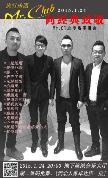 MR Club乐队