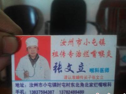 男童扁桃体发炎 医生称须放血将其割喉致死
